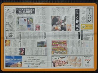 ふじい新聞